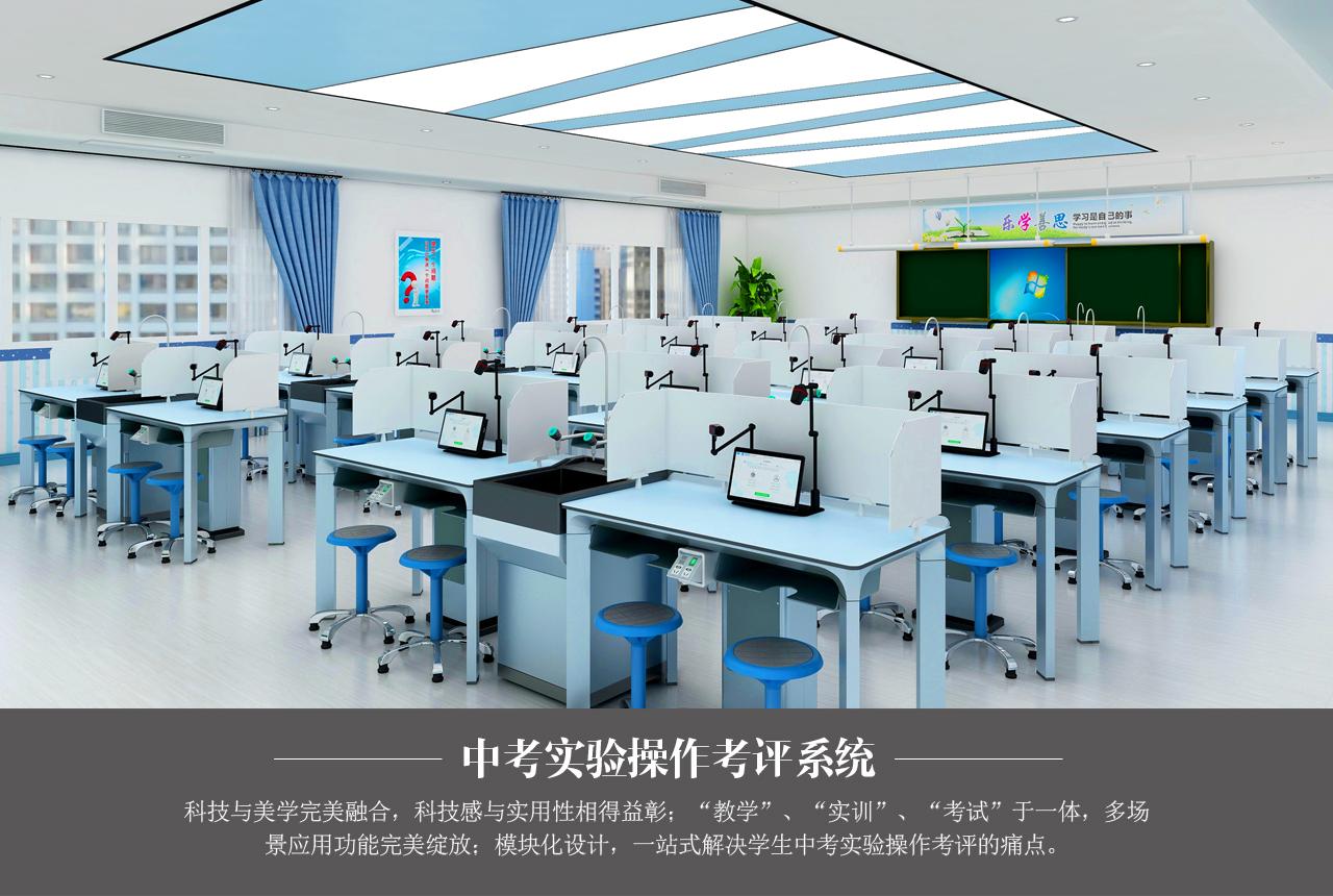 实验操作考试系统