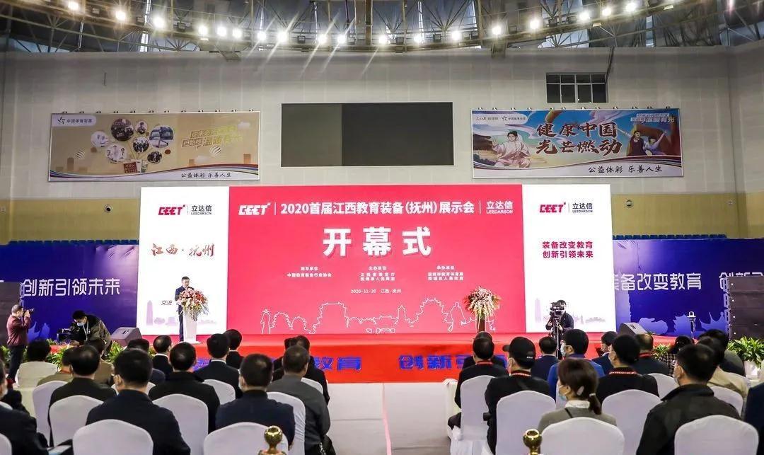 2020江西首届教育装备展示会