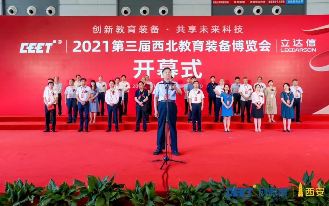 天智Ai评分系统惊艳亮相2021第三届西北教育装备博览会